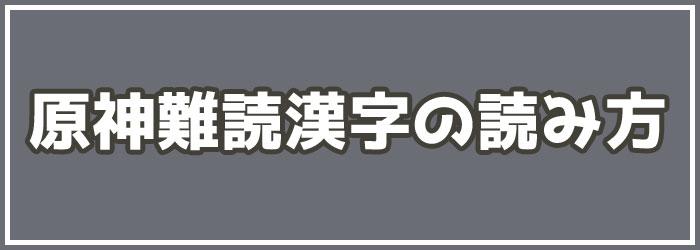 読み方 が 難しい 漢字