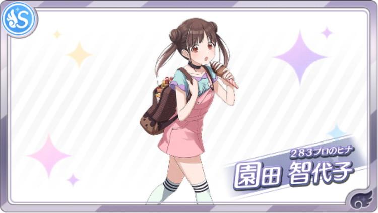 【283プロのヒナ】園田 智代子の性能・詳細