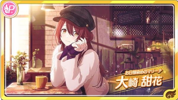 【お日様染めのマリーナ】大崎 甜花の性能・詳細