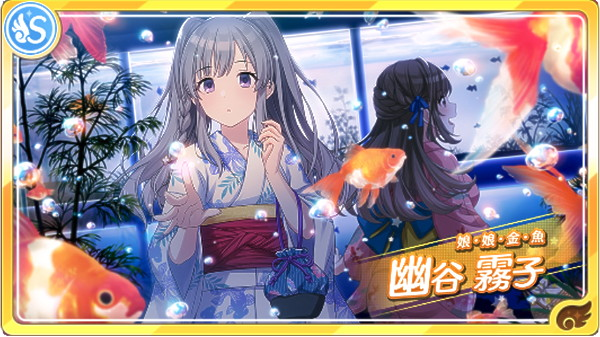 【娘・娘・金・魚】幽谷 霧子の性能・詳細