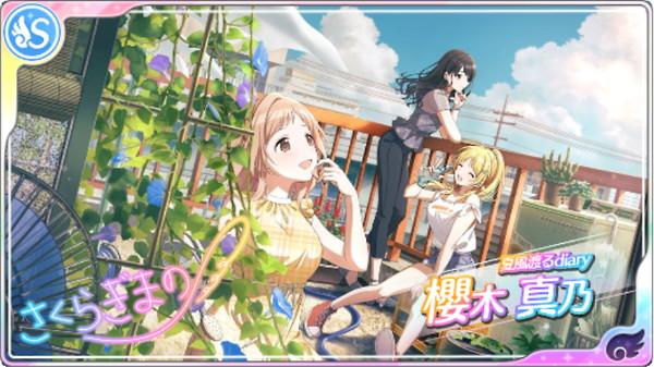 【夏風渡るdiary】櫻木 真乃の性能・詳細