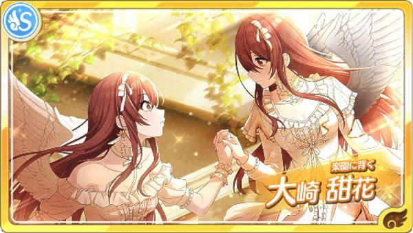 【楽園に背く】大崎 甜花の性能・詳細