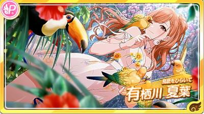 【鳥籠をひらいて】有栖川 夏葉の性能・詳細