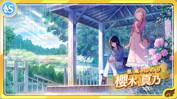 【音、雨、パシャ、リ】櫻木 真乃の性能・詳細