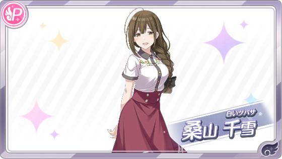 【白いツバサ】桑山 千雪の性能・詳細