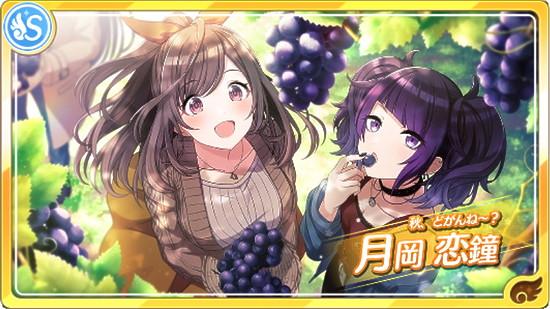 【秋、どがんね〜?】月岡 恋鐘の性能・詳細